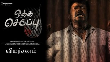 Oththa Seruppu Size 7 movie review