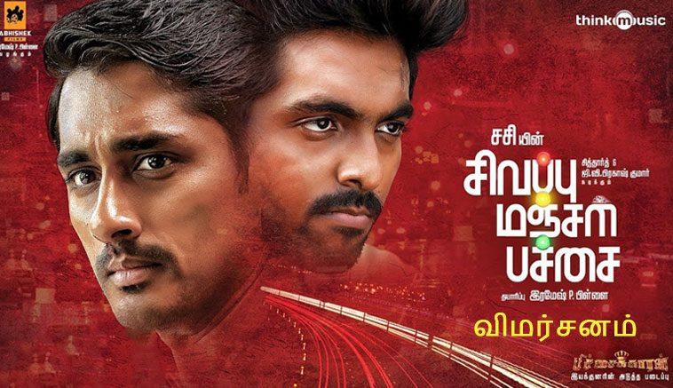 Sivappu Manjal Pachai movie review