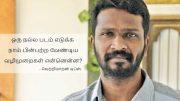 Steps to make a good movie Director Vetrimaaran