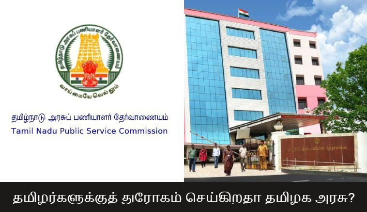 Tamil language paper removed from TNPSC Group 2 and 2A Exams! Is Tamilnadu government betraying Tamil People