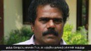 Thangar Bachan comment on oththa seruppu size 7 movie