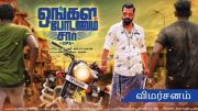 Ungala Podanum Sir movie review
