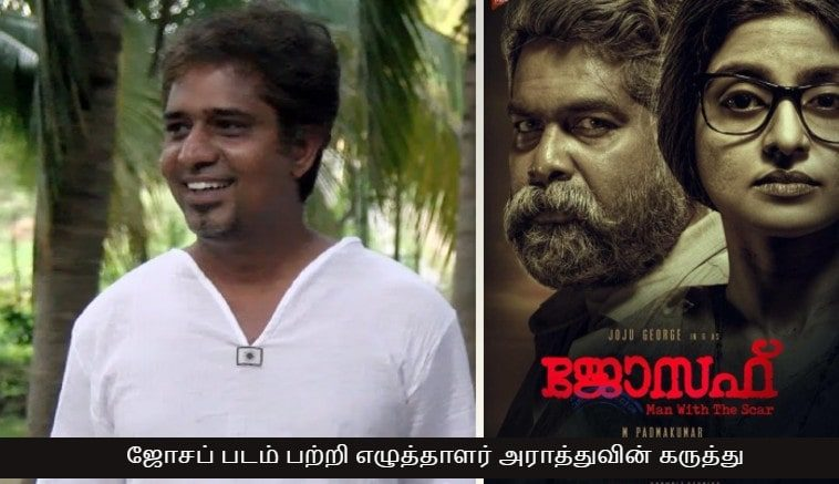 Writer Araathu comment on Joseph movie