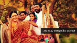 Asuran - Applauded by Critics, Cini Celebrities, Journalists & Writers