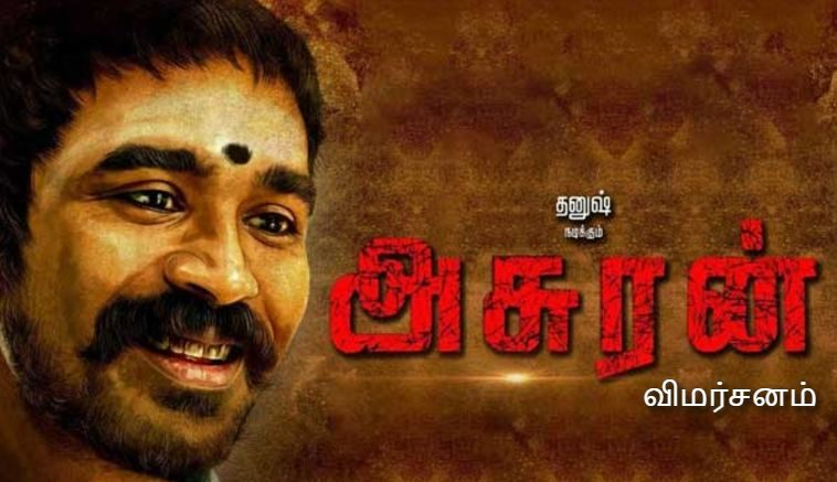 Asuran movie review