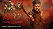 Bigil movie will not be released in karur - Theater owners Action Decision!