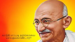 Interesting answers by netizens on the question how Gandhi committed suicide