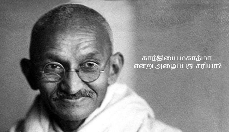 Is it right to call Gandhi a Mahatma