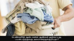 Is it shame for men to wash women's clothes