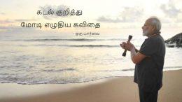 Modi's poem about the sea
