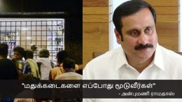 Report on reducing the business hours of bars by Anbumani Ramadoss