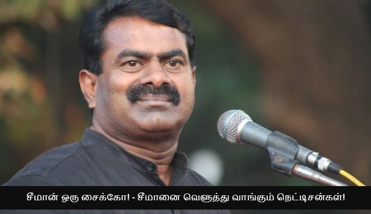 Seeman is a Psycho! - Netizens criticise Seeman