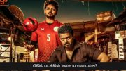 Whose story is Bigil movie
