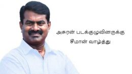 seeman praise to asuran movie