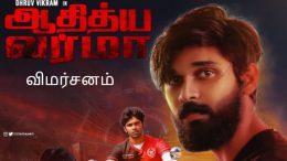 Adithya Varma movie review
