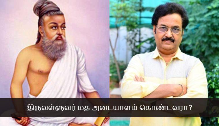 Do Thiruvalluvar has a religious identity - Writer Pattukkottai Prabhakar condemns