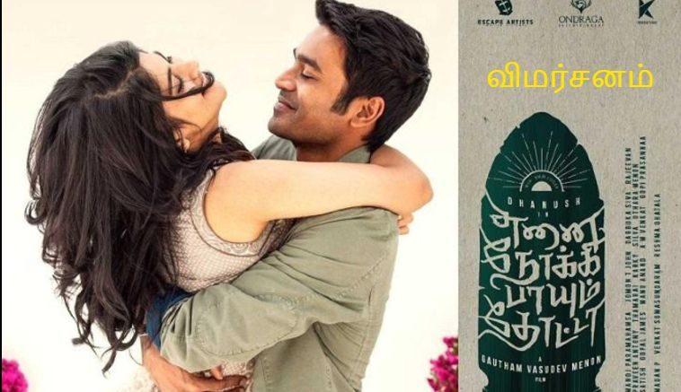 Enai Noki Paayum Thota movie review