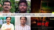 Famous Writers Who Appreciate the kaithi movie