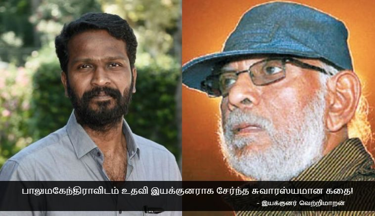 How Director Vetrimaaran joined Balu Mahendra as an assistant director