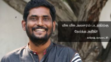 Injustice made for the film Miga Miga Avasaram! Director Suresh Kamakshi worried!