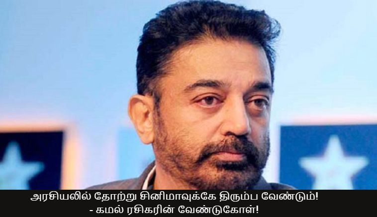 Kamal must return back to cinema! - Fan's Request