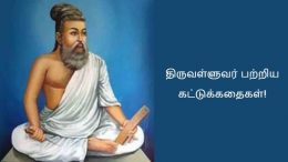 Myths About Thiruvalluvar!