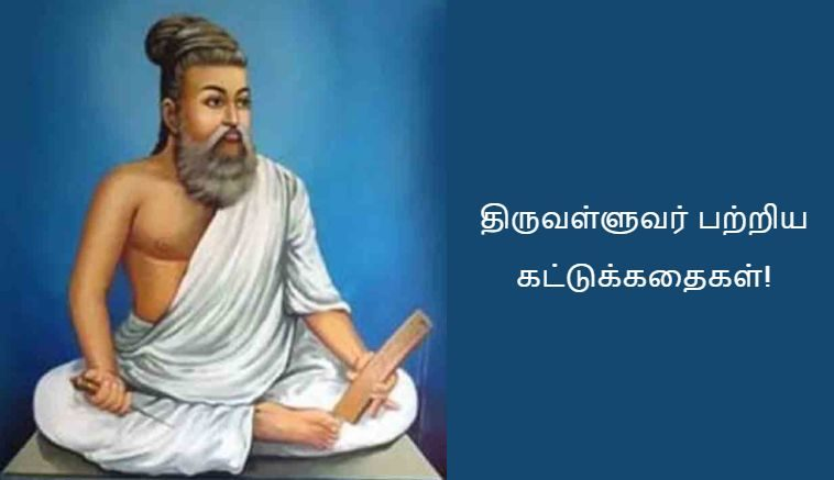 Myths About Thiruvalluvar!