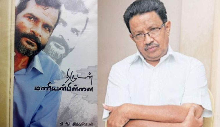 The history of Thirudan Manianpillai book