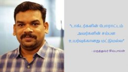 The struggle of doctors is not only for salary hike - Sivapalan Opinion!