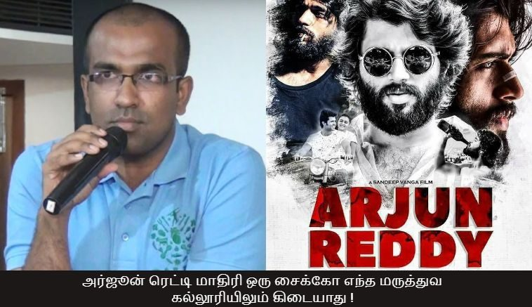 There is no Psycho like Arjun Reddy in any Medical College!