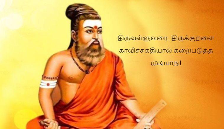 Thiruvalluvar and Thirukkural disgraced by saffronisation