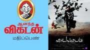 ananda-vikatan-gives-46-marks-for-vishwaroopam 1-movie