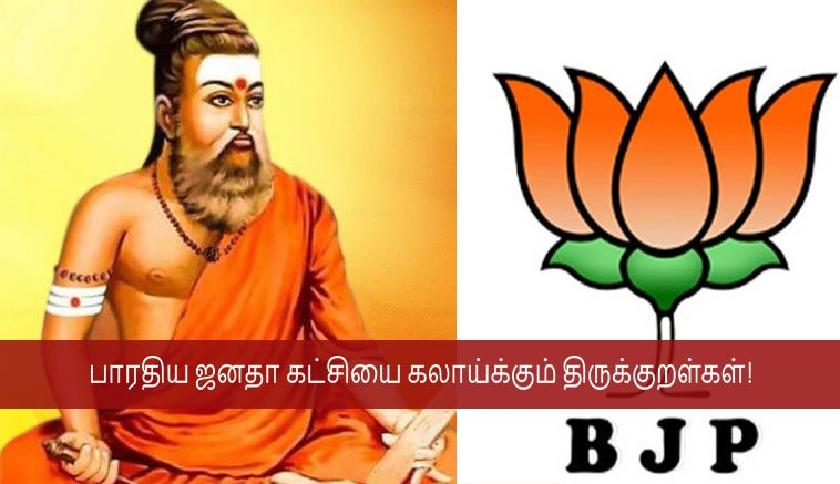 Netizens criticise Bharatiya Janata Party using Thirukkural