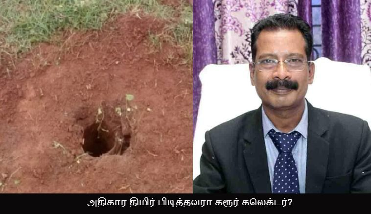 did karur collector misdeed his powers