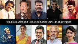 100 Tamil Cinema Celebrity Salary Details!