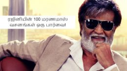A view on 100 Maranamas dialogues of rajinikanth