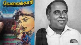 A view on Velaikkari drama by C. N. Annadurai