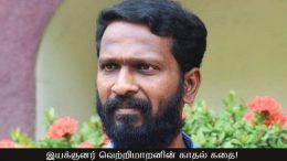 Director Vetrimaaran's love story