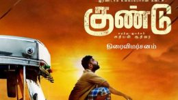 Irandam Ulagaporin Kadaisi Gundu movie review