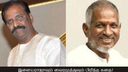 Story of Ilayaraaja and Vairamuthu's split
