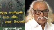 a view on Oru Manithan Oru Veedu Novel by Jayakanthan