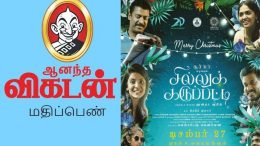 sillu-karupatti-scores-48-in-ananda-vikatans-movie-ratings