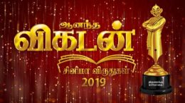 Ananda Vikatan Awards 2019 is being held for business purposes only