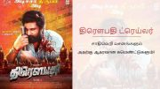 Draupadi trailer - Dialogues supporting caste system!