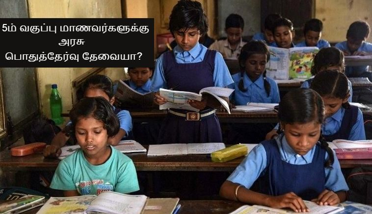 Is public exams necessary for 5th Standard Students