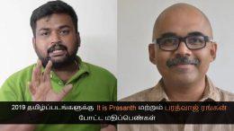 It is Prasanth and Bharadwaj Rangan scores for 2019 Tamil Movies