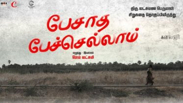 Pesatha-Pechellam short film - Based on the story by Writer Lakshmana Perumal
