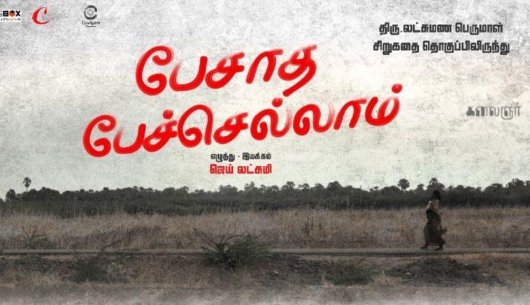 Pesatha-Pechellam short film - Based on the story by Writer Lakshmana Perumal