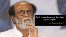 Rajini gave money for making the film - what happened