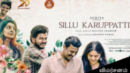 Sillu Karupatti movie review